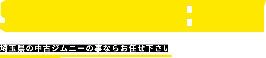 埼玉県の中古ジムニーの事ならお任せ下さい